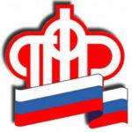 Отделения пенсионного фонда России